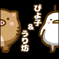 うり坊とぴよ子の基本セット【日常編】