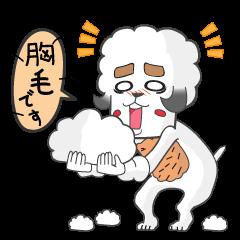 きもいぬ 一匹目 日常編(改訂)
