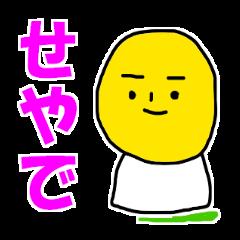 エセっぽい関西弁さん