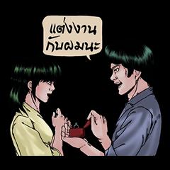 タイのドラマでよくあるセリフ