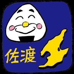 新潟弁おにぎりくん(佐渡編)