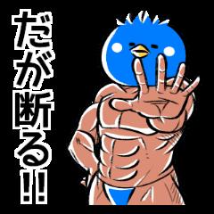 筋肉バード