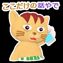 ねこらら かわいい大阪弁セット