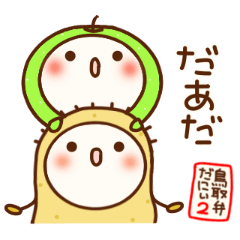 鳥取弁だにぃ 2