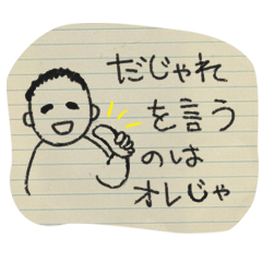 わりと使えるダジャレスタンプ(手書き)