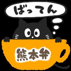 黒猫の熊本弁スタンプ