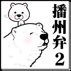 播州弁 2
