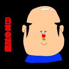 キモッかわ親父の日常会話編