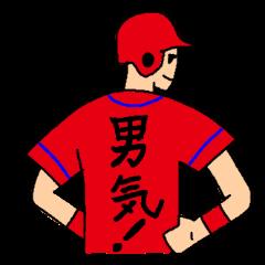 広島大好き応援団