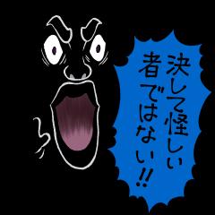 [LINEスタンプ] 『いでじゅう!』漢気のチョメジ