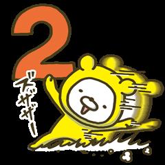 幸せの黄色いシロクマ 2
