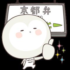 幸福の黄色いフクロウ 京都弁編