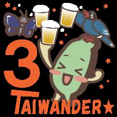 台湾応援キャラ タイワンダー☆第3弾