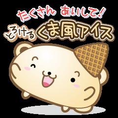 とろける!くま風アイスクリーム