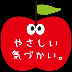 やさしい気づかいリンゴ。