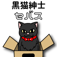 黒猫紳士セバス