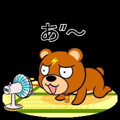 ふてくまの夏休み