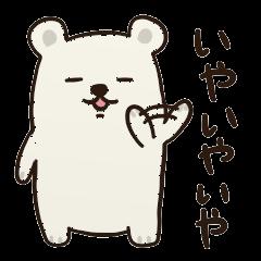 しろくまさん vol.1