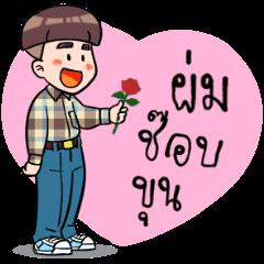 Mr.Sa-ner