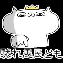 吾輩はネコの王様である。