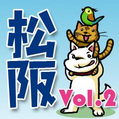 めっちゃええやん!!松阪弁 Vol.2