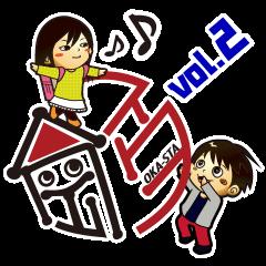 おかスタ vol.2