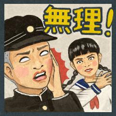 続・昭和下町物語 〜青春編〜