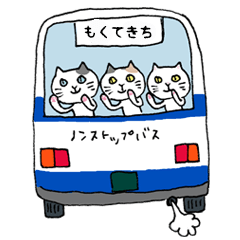 ねこが三匹こんにちは 2 〜お出かけ編〜