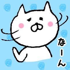 富山弁ねこスタンプ