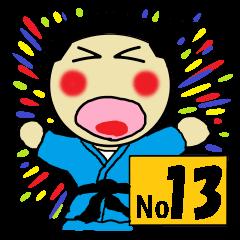 寝ぐせのなおちゃん No.13 柔道ver.