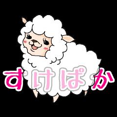 [LINEスタンプ] すけぱか (1)