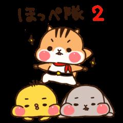 ほっぺ隊2