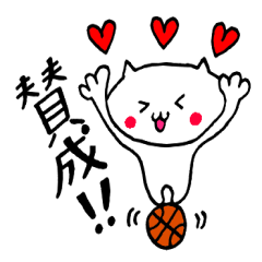 バスケねこ