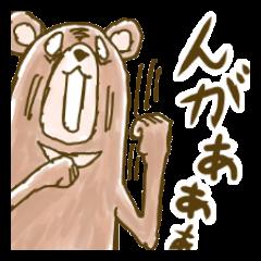 秋田弁クマ+