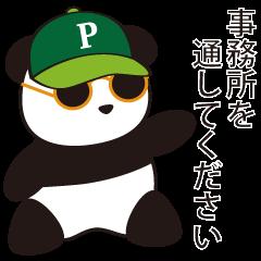 パンダのうえの。3