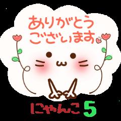 にゃんこ5(フェイスで敬語)