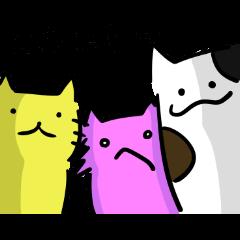 3匹の猫ども