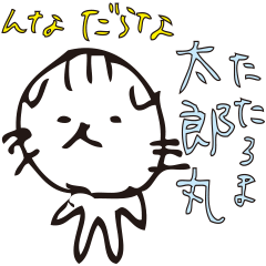 ねこのたたろま~石川弁~