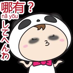 パンダ目「クマ子」さんの中国語つぶやき