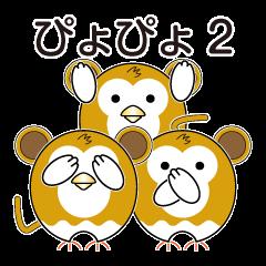 ぴょぴょ2