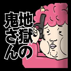 [LINEスタンプ] 地獄の鬼さん (1)