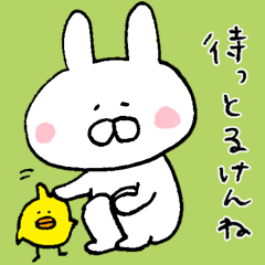広島弁のうさぎさん