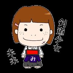 剣道少女の未来ちゃん