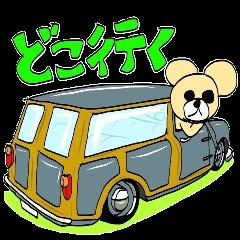 車に乗って出掛けよう!
