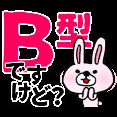 B型さんのうさぎのスタンプ with フレブル