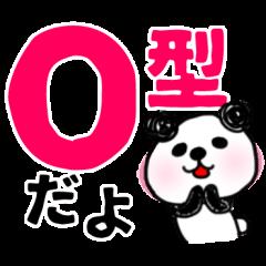 O型さんのパンダのスタンプ with フレブル
