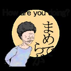 秋田のばっちゃ