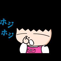 ふみちゃん (日本語版)