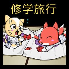 修学旅行 (日本語)