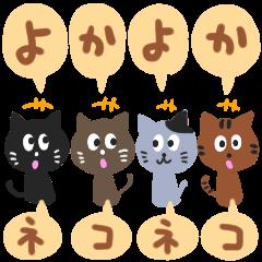ネコネコズ